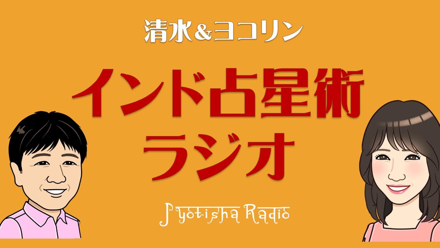 インド占星術ラジオ(無料動画)