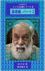 『インド占星術~基礎編~パート2』KNラオ著