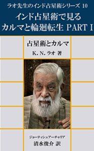 『インド占星術で見るカルマと輪廻転生 PART1』KNラオ