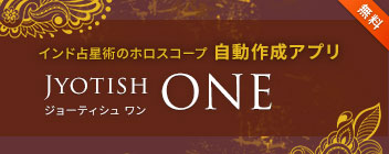 Jyotish-ONE [無料WEBアプリ]