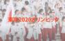開催延期が予想されていた東京オリンピック!?